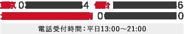 東京03-6804-2284 仙台022-393-4446 大阪・京都・名古屋・福岡06-6136-3110(電話受付時間:平日13:00〜21:00)