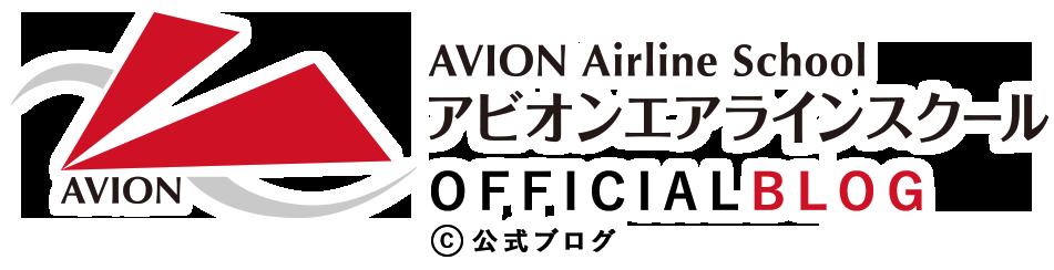 アビオンエアラインスクール AVION AIRLINE SCHOOL − OFFICIAL BLOG
